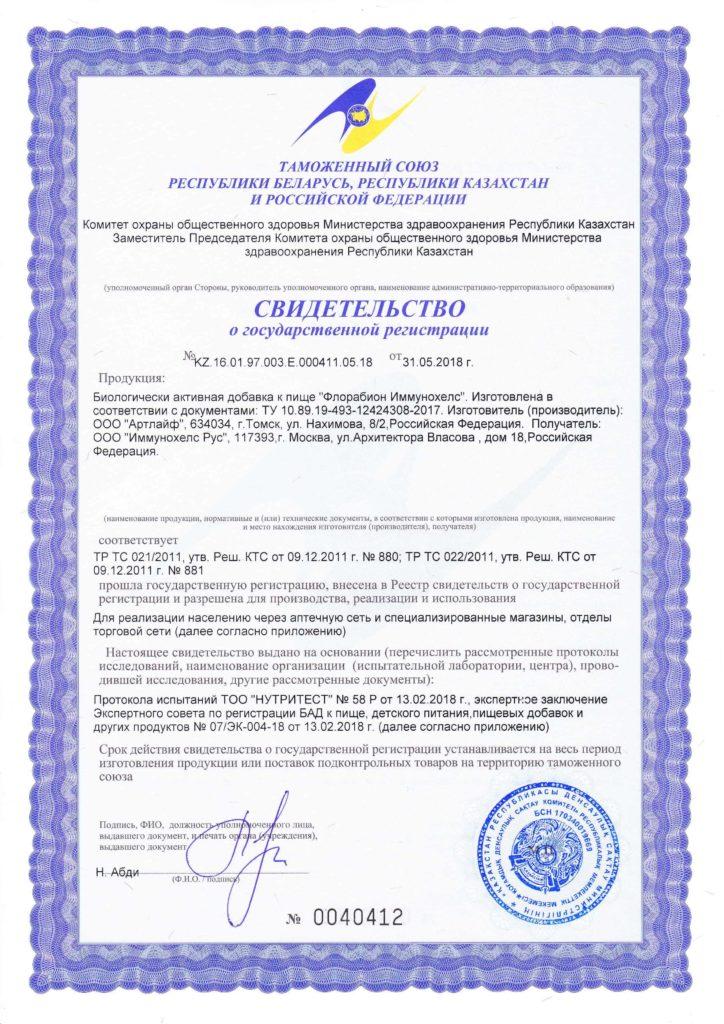 Флорабион Иммунохелс ™ HBP-Group