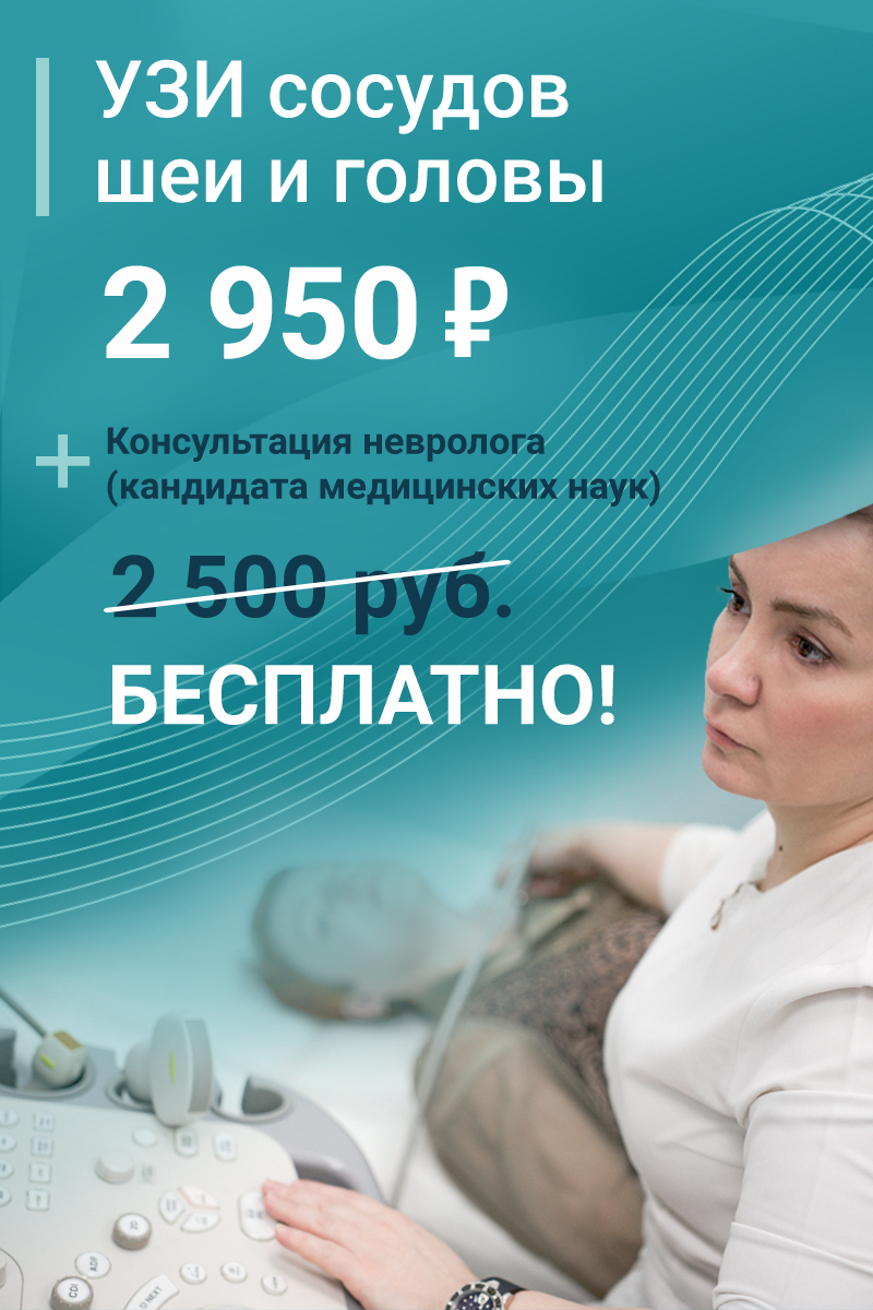 Неврология в Hbp clinic HBP-Group