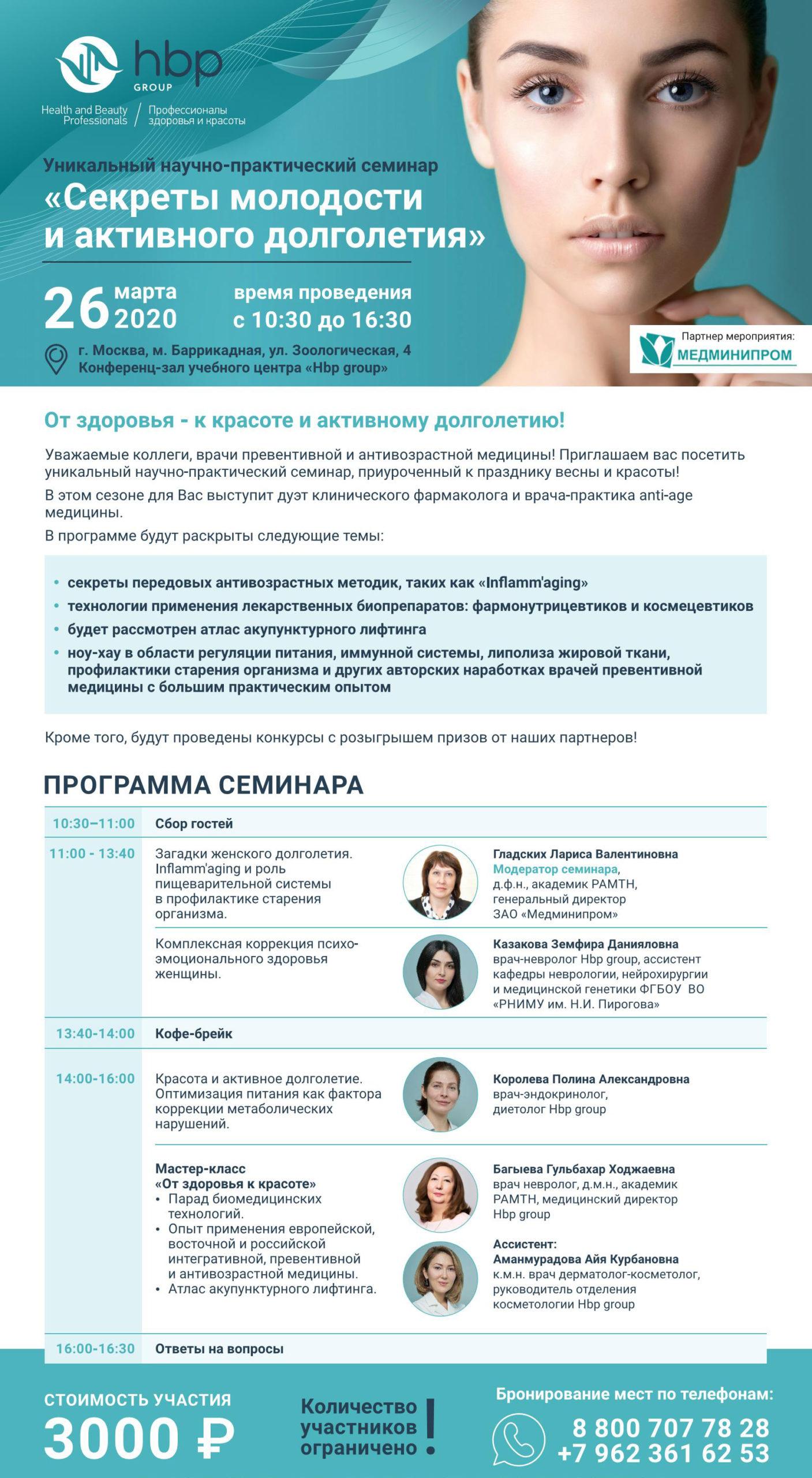 Уникальный научно-практический семинар HBP-Group