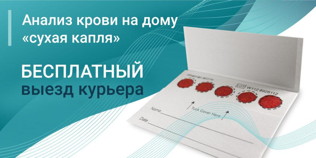 """АНАЛИЗ КРОВИ НА ДОМУ """"сухая капля"""" HBP-Group"""